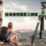 Essential Studio Equipment : Earnest Travel Tripod Malaysia