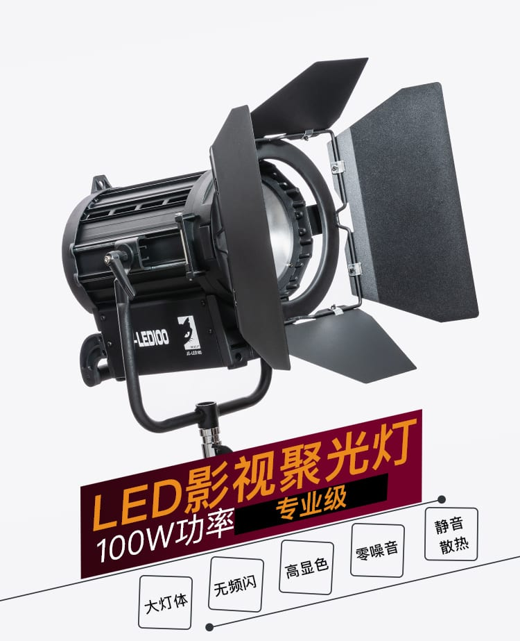 Nightcat JB LED100 Fresnel Led Light Malaysia ( 1000w Tungsten Equivalent )